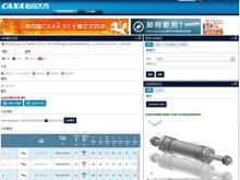 CAXA, l'éditeur de logiciel de CAO leader en Chine choisit PARTcommunity de Cadenas